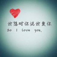 我想对你说我爱你