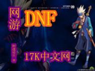 网游DNF