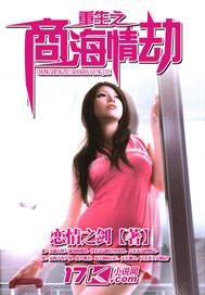 《重生之商海情劫》电子书免费下载