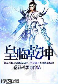 《皇临乾坤》电子书免费下载