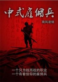 中式雇佣兵
