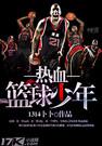 热血篮球少年