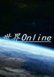 世界Online
