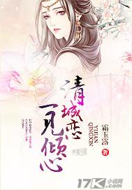 清城恋:一见倾心