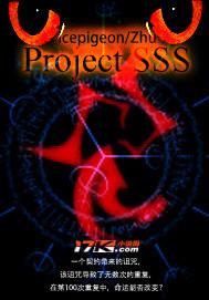 计划SSS