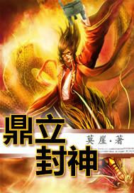 《鼎立封神》电子书免费下载