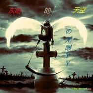 灰暗的天空之无限YY