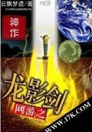 网游之龙影剑