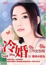 [花语书坊]微风中摇曳小说《冷婚》全本在线阅读