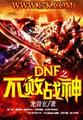 DNF之不败战神