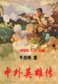 中外英雄传封面