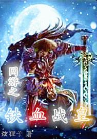 网游之铁血战皇