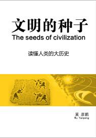文明的种子