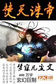 《焚天诛帝》电子书免费下载