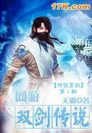 网游之双剑传说