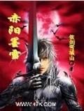 赤阳墨雪之逆天魔剑
