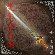 炎阳杀手剑