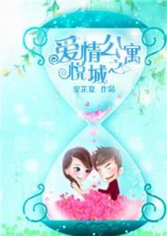 爱情公寓5贤菲小说之悦城最新章节 乐城 爱情公寓5贤菲小...