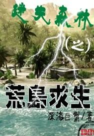 迷失森林之荒岛求生