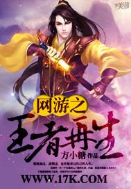 《网游之王者再生》电子书免费下载