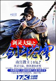 剑灵大陆之剑斗苍穹