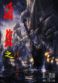 海盗之传奇