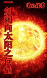 一剑刺向太阳之问鼎