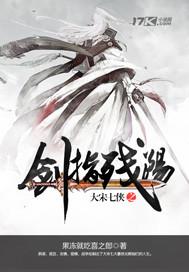 大宋七侠之剑指残阳