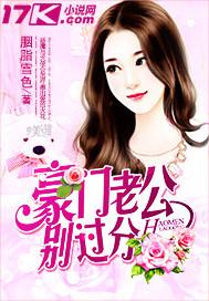 [花语书坊]胭脂雪色小说《豪门老公别过分》完整版在线阅读