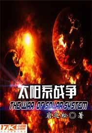 太阳系战争