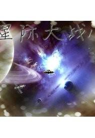 星际大战1