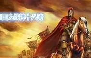 三国之战神十八骑