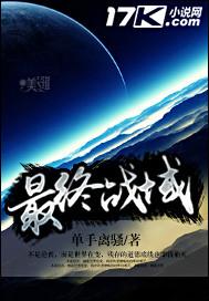 《最终战域》电子书免费下载