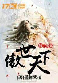 特工邪妃傲世天下最新章节(墨瞳紫魂)图片