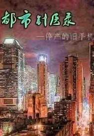 都市针医录