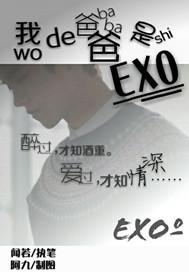 我的爸爸是EXO