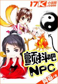 颤抖吧NPC
