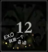 EXO我们的奇迹