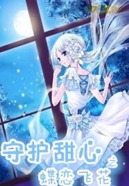 守护甜心之蝶恋飞花最新章节 琉璃雪舞 ,守护甜心之蝶恋飞花无弹窗图片