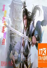 富贵牡丹落魄剑