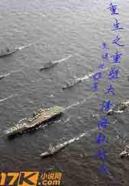 重生之重塑大清海权时代