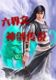 六界之神剑传说