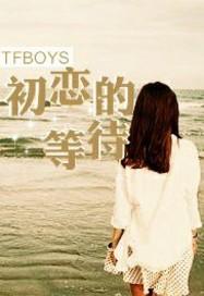 TFBOYS初恋的等待