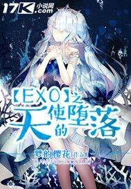 EXO之天使的堕落