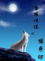 雪狼传说之狼牙印