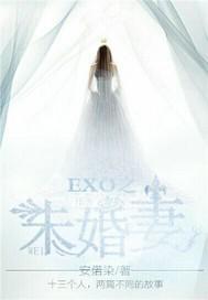 EXO之未婚妻