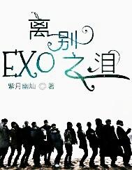 EXO离别之泪