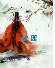 蝶恋花的梦之公主梦校园