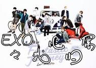 EXO之陌念辰星