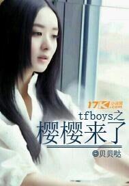 tfboys之樱花蜜恋